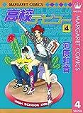 高校デビュー 4 (マーガレットコミックスDIGITAL)