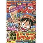 復刻版 週刊少年ジャンプ パック 2 (集英社ムック)