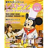 東京ディズニーリゾート レストランガイドブック 202...