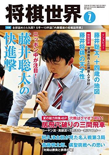 将棋世界 2017年7月号(付録セット) [雑誌]