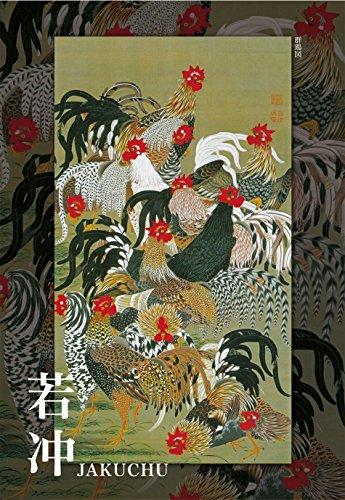 1000ピース ジグソーパズル 伊藤若冲 群鶏図【プレミアムピュアホワイト】(51x73.5cm)の詳細を見る