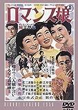 ロマンス娘 【東宝DVDシネマファンクラブ】