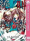 絶叫学級 10 (りぼんマスコットコミックスDIGITAL)