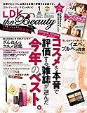 LDK the Beauty(エルディーケー ザ ビューティー) 2019年 01 月号 [雑誌]