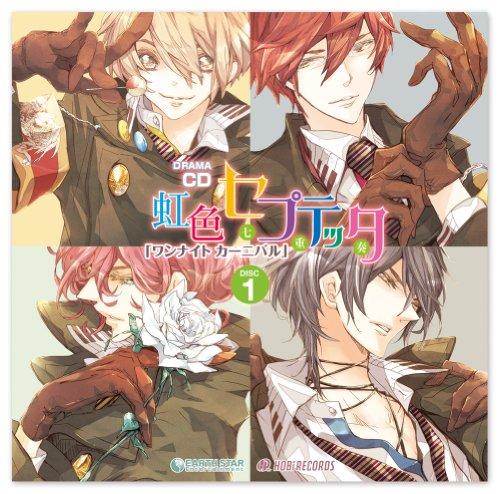 『虹色セプテッタ』ドラマCD『ワンナイト カーニバル DISC-1』