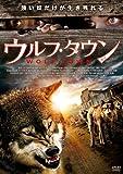 ウルフ・タウン[DVD]