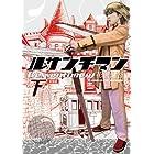 ルサンチマン 下 (BIG SPIRITS COMICS SPECIAL)