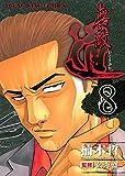無敵道 (8) (ヤングキングコミックス)