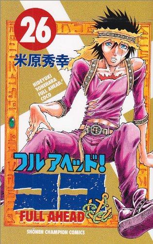 フルアヘッド!ココ 26 (少年チャンピオン・コミックス)の詳細を見る