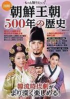 図解 もっと知りたい! 朝鮮王朝500年の歴史 (綜合ムック)