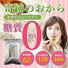 おからパウダー 糖質ゼロ 170メッシュの おから (国内加工) ダイエットに◎ [奇跡のおから]1袋500g★テレビ放映[栄養成分が一般的なおからパウダーの約1.5倍] 成分・品質に自信あり。