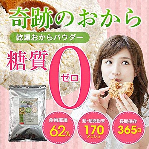 おからパウダー 糖質ゼロ 170メッシュ (国内加工) ダイエットに◎ [奇跡のおから]1袋500g★テレビ放映[栄養成分が一般的なおからパウダーの約1.5倍] 成分・品質に自信あり。