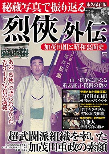 烈侠外伝 秘蔵写真で振り返る加茂田組と昭和裏面史