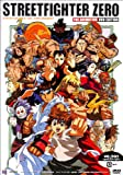 ストリートファイターZERO THE ANIMATION [DVD]