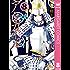 アシガール 8 (マーガレットコミックスDIGITAL)