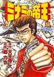 ミナミの帝王 56 (ニチブンコミックス)