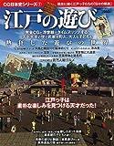 【バーゲンブック】 江戸の遊び-CG日本史シリーズ7