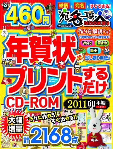 年賀状プリントするだけCD-ROM2011卯年編 (Gakken Mook)