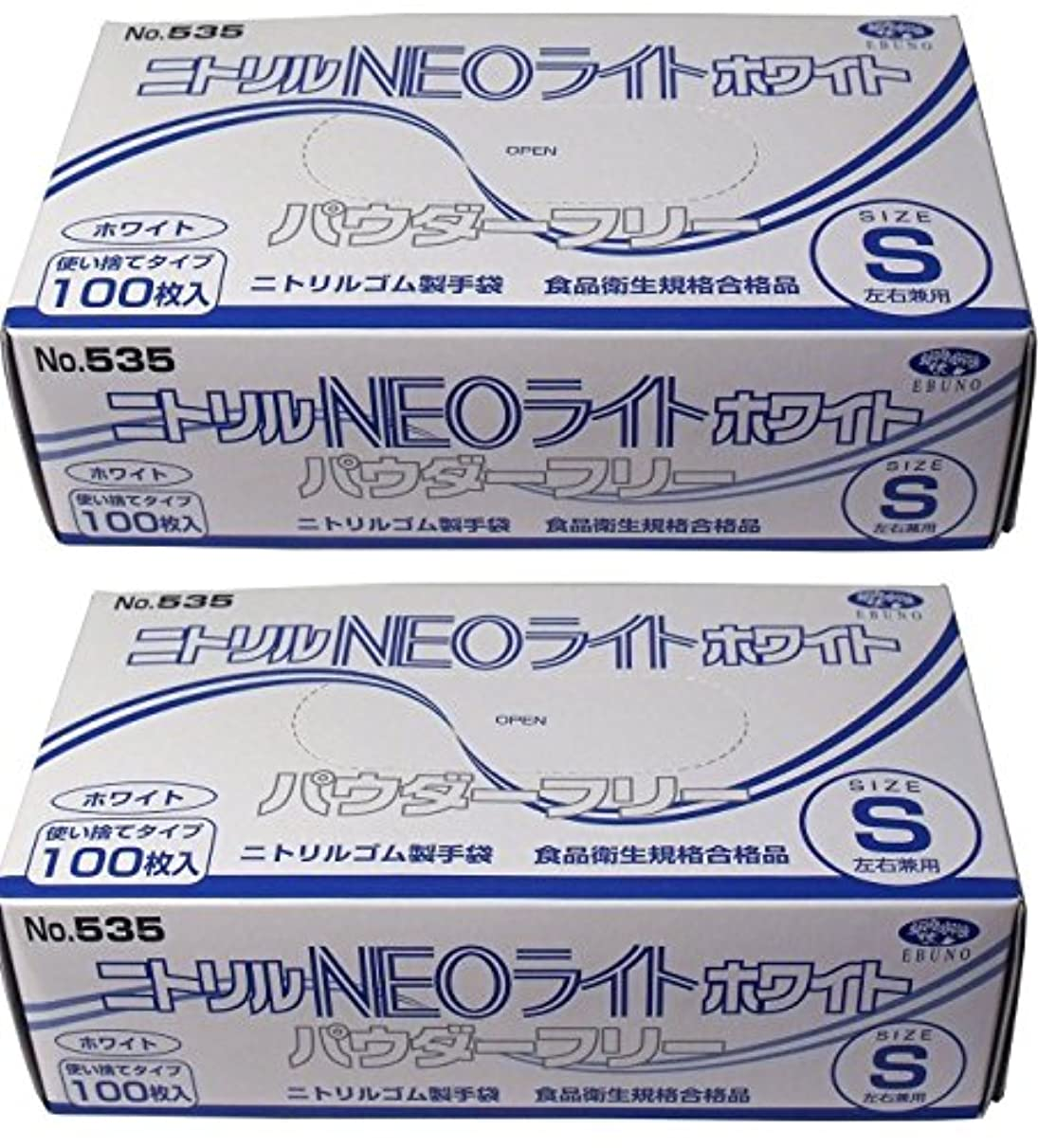 仮定するデモンストレーション憤る【セット品】ニトリル手袋 パウダーフリー ホワイト Sサイズ (2個)