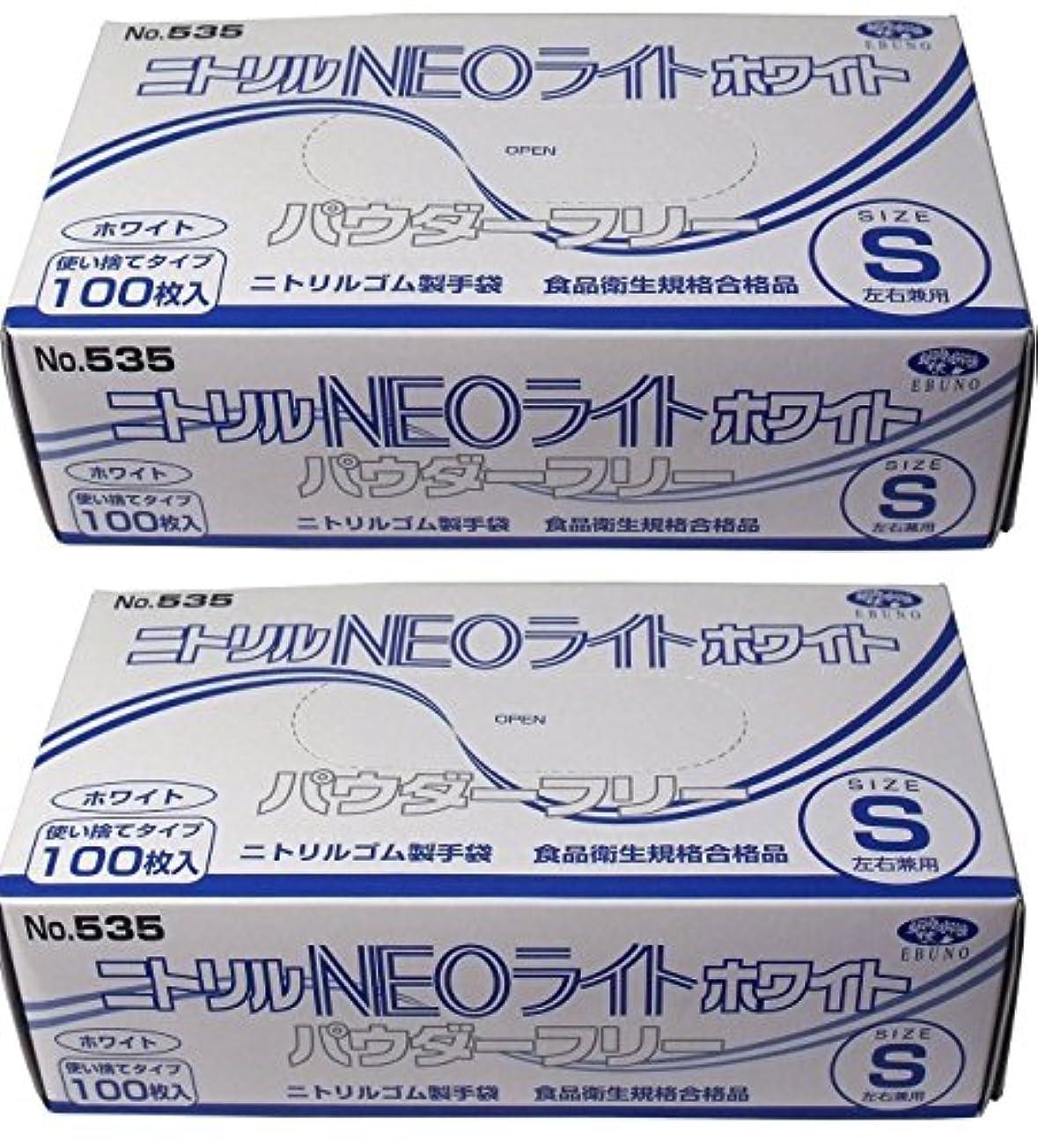 錆び気味の悪いエキゾチック【セット品】ニトリル手袋 パウダーフリー ホワイト Sサイズ (2個)