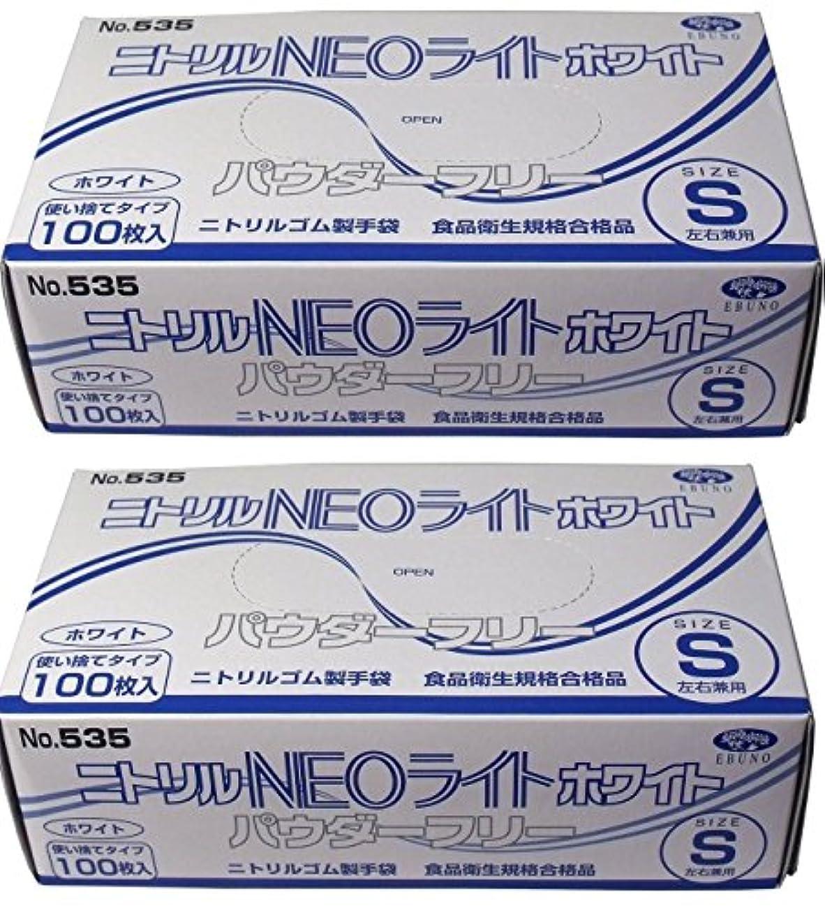 構造勤勉言う【セット品】ニトリル手袋 パウダーフリー ホワイト Sサイズ (2個)