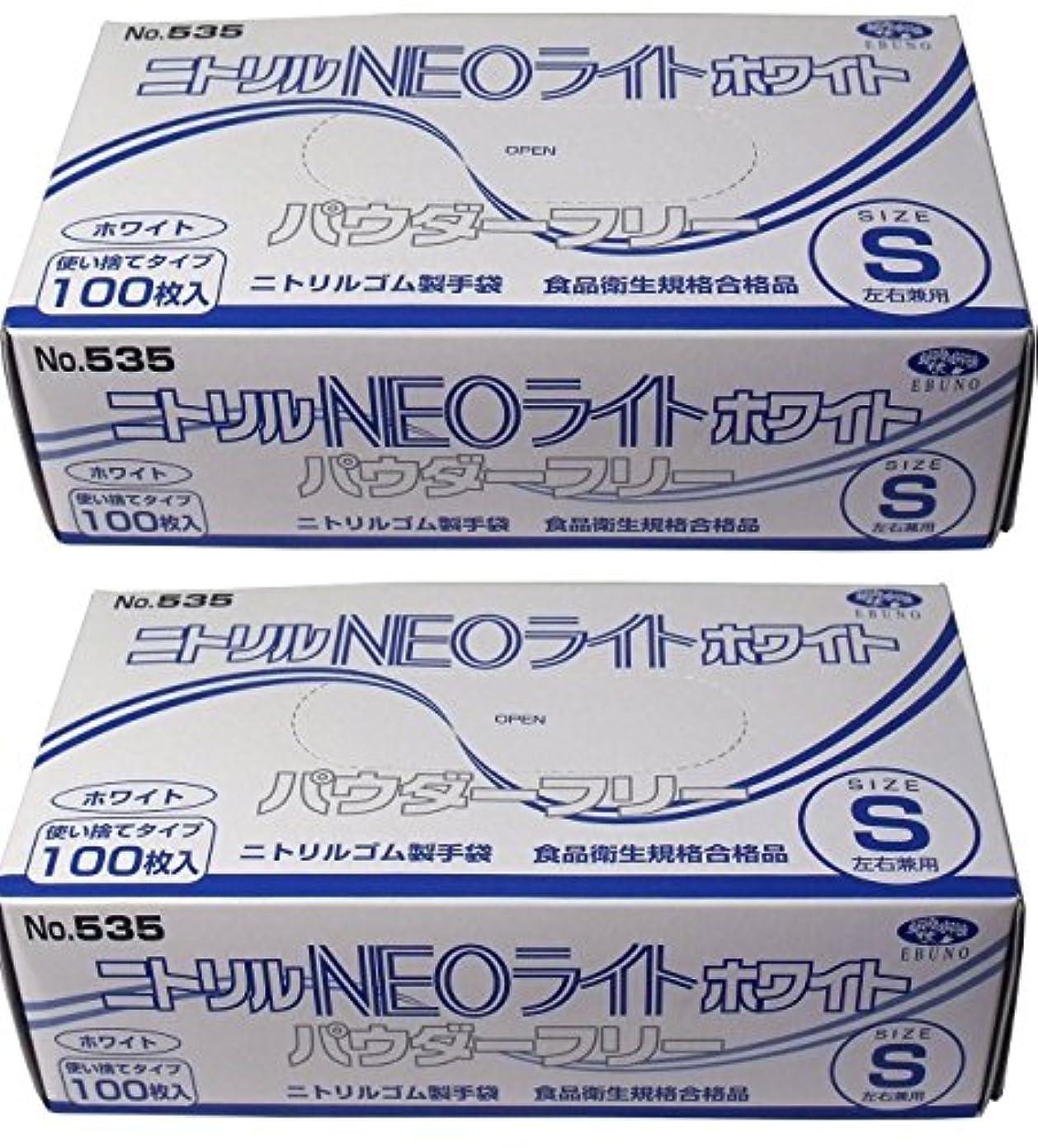 自治懲らしめびっくり【セット品】ニトリル手袋 パウダーフリー ホワイト Sサイズ (2個)