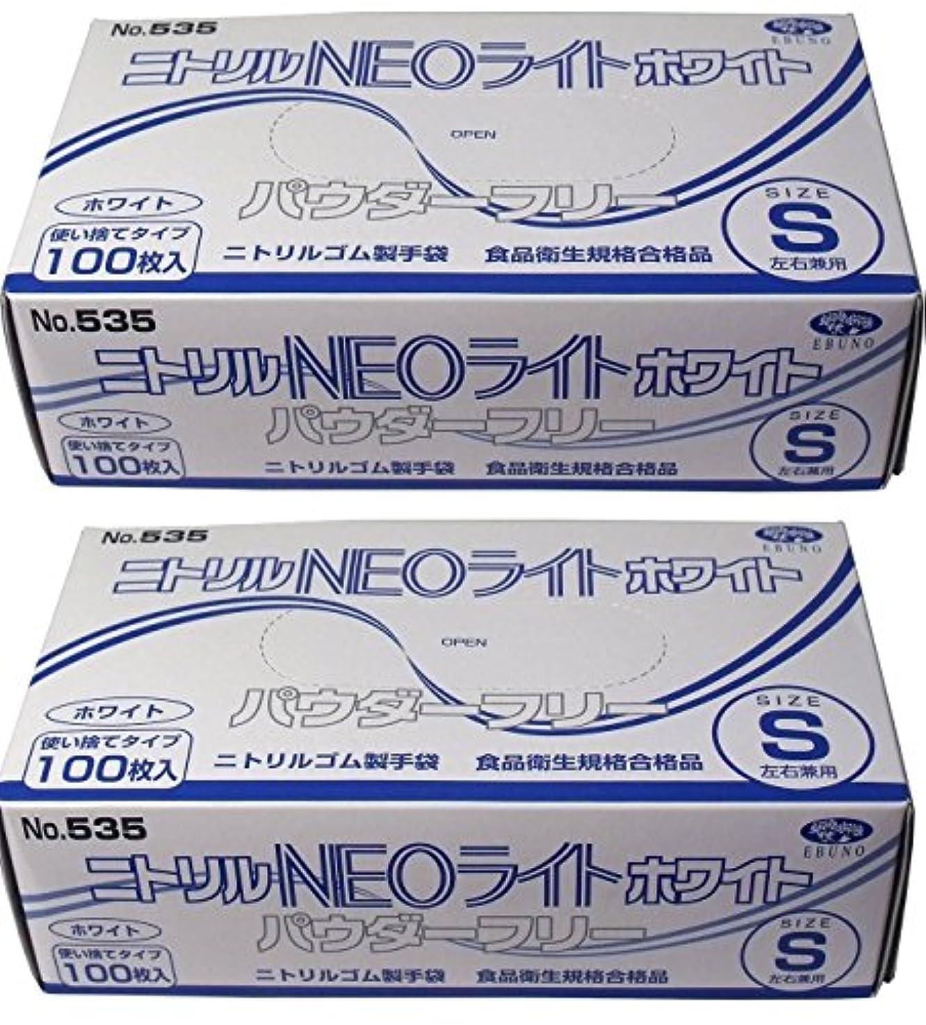 後退する占める辞書【セット品】ニトリル手袋 パウダーフリー ホワイト Sサイズ (2個)