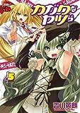 カガクなヤツら 5 (チャンピオンREDコミックス)