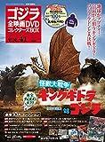 隔週刊 ゴジラ全映画DVDコレクターズBOX(41) 2018年2/6号【雑誌】