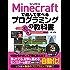 Minecraftで遊んで学べる プログラミングの教科書 Lua言語&ComputerCraft対応版