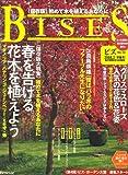 BISES (ビズ) 2008年 02月号 [雑誌] 画像