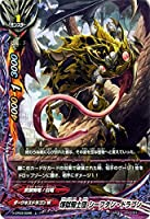 バディファイトX(バッツ)/煉獄騎士団 シーフタン・ドラゴン(ホロ仕様)/よっしゃ!! 100円ダークネスドラゴン