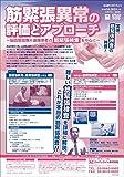 筋緊張異常 の評価とアプローチ ~ 脳血管障害片麻痺 患者 の 筋緊張検査 を中心に~ [ 理学療法 DVD 番号 me152 ]