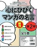 心にひびくマンガの名言 第2期 全5巻