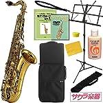 テナーサックス[B♭] サクラ楽器オリジナル 初心者入門 スタンダードセット