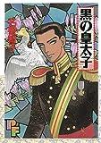 黒の皇太子 (PFコミックス)