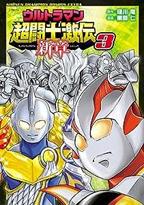 ウルトラマン超闘士激伝 新章 3 (少年チャンピオン・コミックス エクストラ)