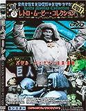 巨人ゴーレム [DVD]