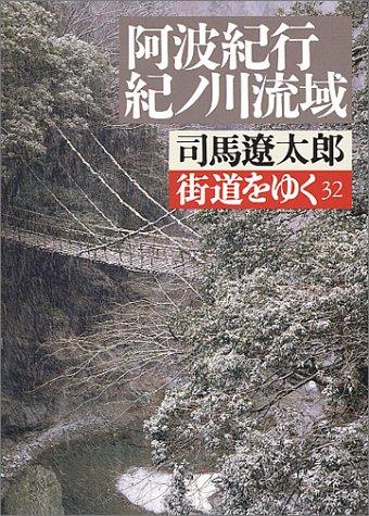 街道をゆく〈32〉阿波紀行・紀ノ川流域 (朝日文芸文庫)の詳細を見る