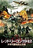 レッド・リーコン1942 ナチス侵攻阻止作戦 [DVD]