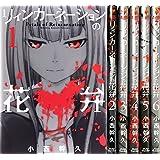 リィンカーネーションの花弁 コミック1-6巻 セット