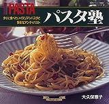 パスタ塾―すぐに食べたいイタリアンパスタと多彩なアンティパスト (マイライフシリーズ特別版―お料理塾シリーズ)