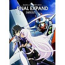 キャプテン・アース 公式アーカイブ FINAL EXPAND