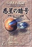 惑星の暗号
