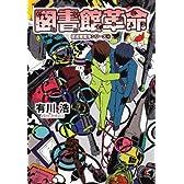 図書館革命 図書館戦争シリーズ (4) (角川文庫)