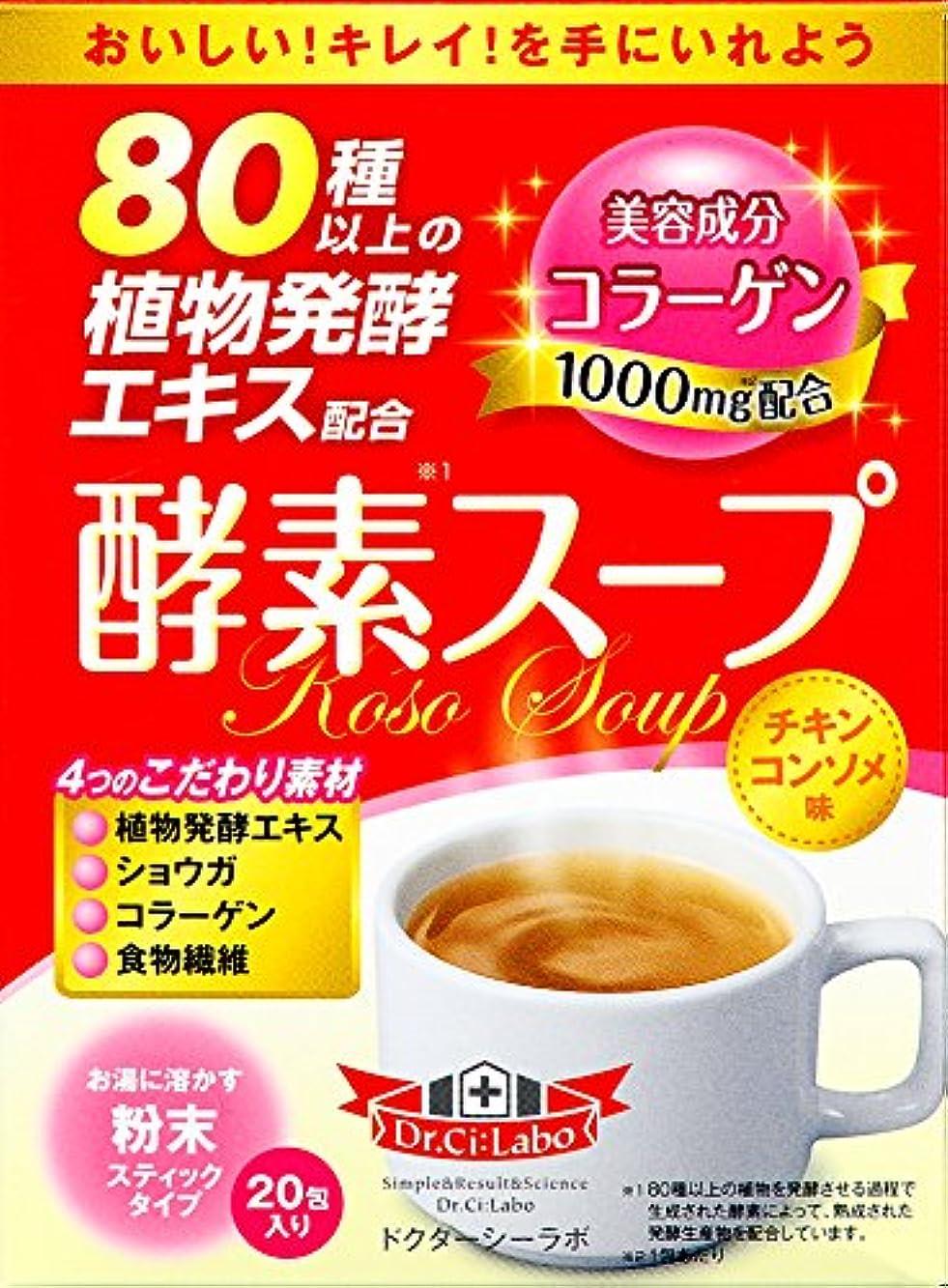 物理的に熟考するとにかくドクターシーラボ 酵素スープ スティックタイプ 5g×20包 植物発酵エキス配合 乾燥スープ