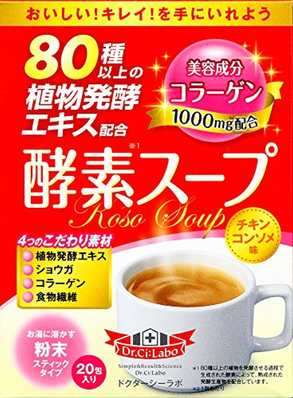 スマッシュ麦芽リゾートドクターシーラボ 酵素スープ スティックタイプ 5g×20包 植物発酵エキス配合 乾燥スープ