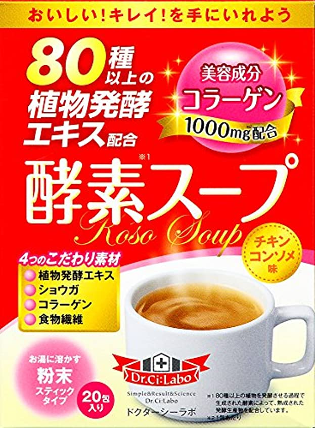 まあ電圧かみそりドクターシーラボ 酵素スープ スティックタイプ 5g×20包 植物発酵エキス配合 乾燥スープ