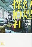 幻想探偵社 (講談社文庫)
