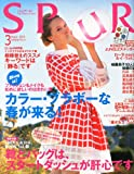 SPUR (シュプール) 2013年 03月号 [雑誌]